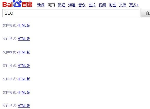 天津SEO:百度搜索变革,内容时代已经来临